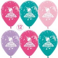 Воздушный шар С Днем Рождения! (единорог) ассорти пастель (30 см)