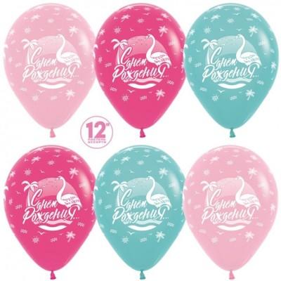 Воздушный шар С Днем Рождения! (фламинго) ассорти пастель (30 см)