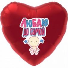 """Фольгированный воздушный шар-сердце """"Люблю до самой ..."""" красный (48 см)"""