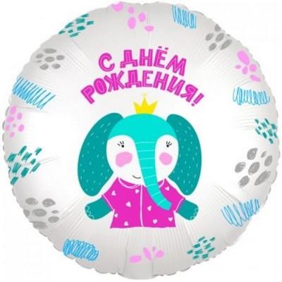 Фольгированный воздушный шар-круг С Днем Рождения! (слоненок в короне) белый (46 см)