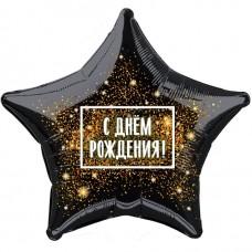 Фольгированный воздушный шар-звезда С Днем Рождения! (золотая хлопушка) черный (53 см)