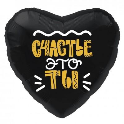 """Фольгированный воздушный шар-сердце """"Счастье это ты!"""" черный (48 см)"""