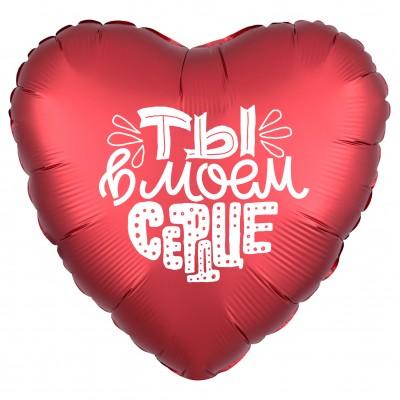 """Фольгированный воздушный шар-сердце """"Ты в моем сердце"""" красный, сатин (48 см)"""
