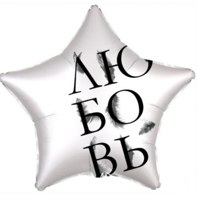 """Фольгированный воздушный шар-звезда """"Любовь окрыляет"""" белый, сатин (53 см)"""