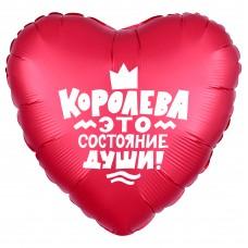 """Фольгированный воздушный шар-сердце """"Королева!"""" красный (48 см)"""