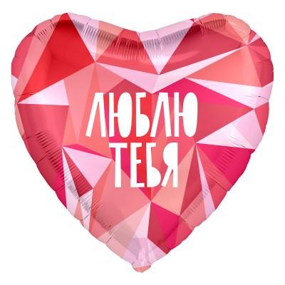 """Фольгированный воздушный шар-сердце """"Люблю Тебя"""" (геометрический узор), розовый (48 см)"""