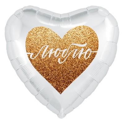 """Фольгированный воздушный шар-сердце """"Люблю"""" (золотой глиттер), белый (48 см)"""