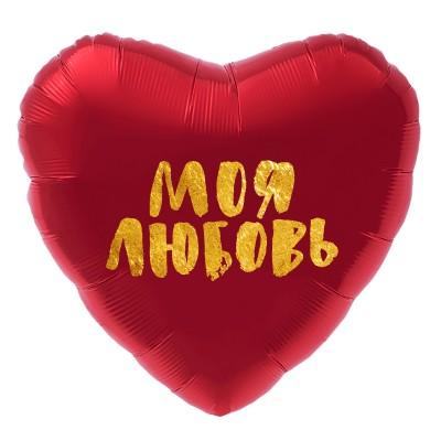 """Фольгированный воздушный шар-сердце """"Моя Любовь"""" золотой глиттер, красный (48 см)"""