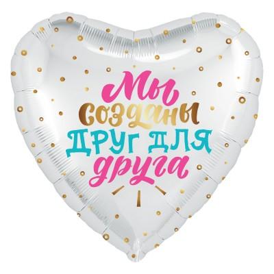 """Фольгированный воздушный шар-сердце """"Мы созданы Друг для Друга"""", белый (48 см)"""