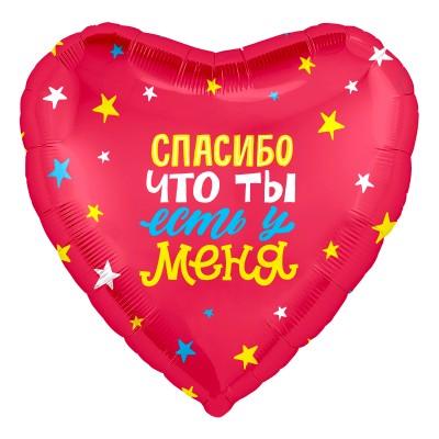"""Фольгированный воздушный шар-сердце """"Спасибо, что ты есть!"""" звездочки, красный (48 см)"""