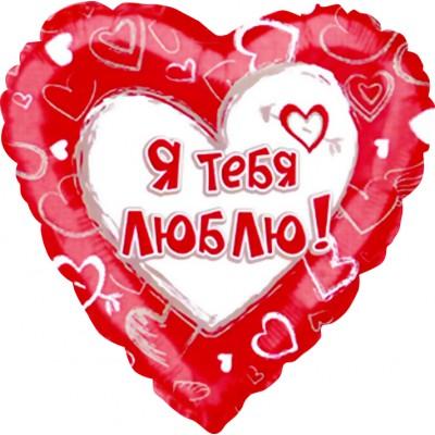 """Фольгированный воздушный шар-сердце """"Я люблю тебя"""" красный (46 см)"""