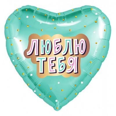 """Фольгированный воздушный шар-сердце """"Люблю Тебя"""" золотое конфетти, мятный (48 см)"""