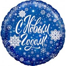 Фольгированный воздушный шар-круг С Новым годом синий (46 см)