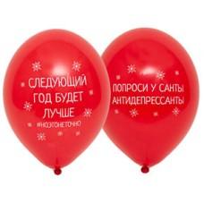 Воздушный шар С Новым Годом! приколы (36 см)