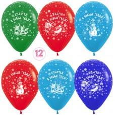 Воздушный шар С Новым Годом (пожелания) ассорти пастель (30 см)
