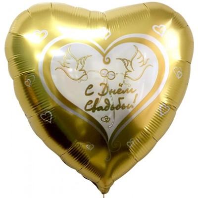 Фольгированный воздушный шар-сердце С Днем Свадьбы! (голуби) золото (46 см)