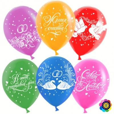 Воздушный шар Свадебные пожелания ассорти лайт пастель (30 см)