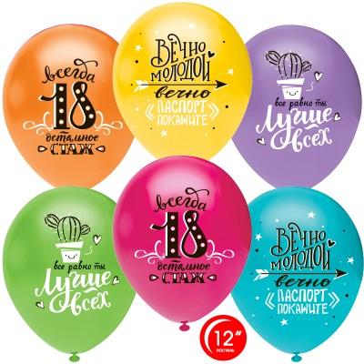 Воздушный шар Ты Лучше Всех! Всегда 18! ассорти пастель (30 см)