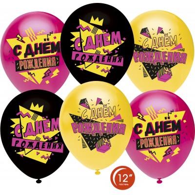 Воздушный шар С Днем Рождения! (в стиле диско) ассорти пастель (30 см)