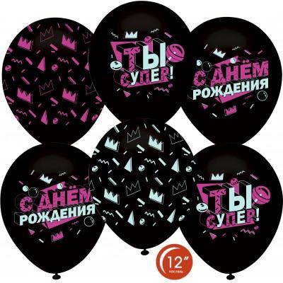 Воздушный шар С Днем Рождения Ты Супер! черный пастель (30 см)