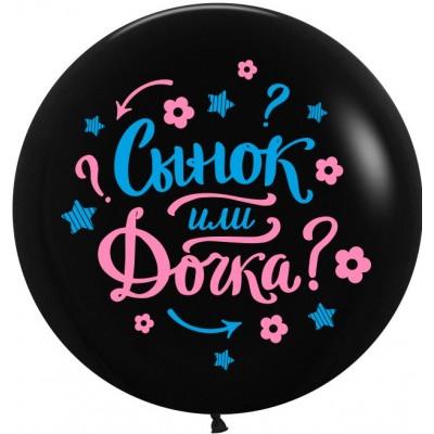 Воздушный шар Гендер Пати черный пастель (61 см)