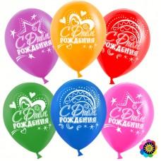 Воздушный шар С Днем Рождения! (сердца и звезды) ассорти пастель (30 см)