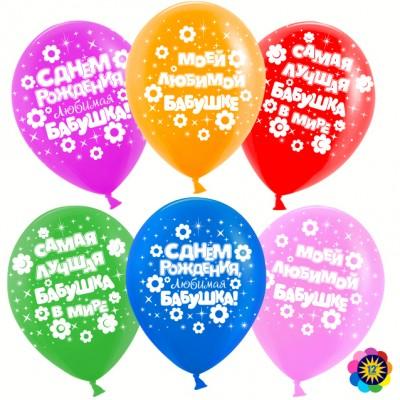 Воздушный шар Любимая бабушка! ассорти пастель (30 см)