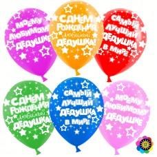 Воздушный шар Любимый дедушка! ассорти пастель (30 см)