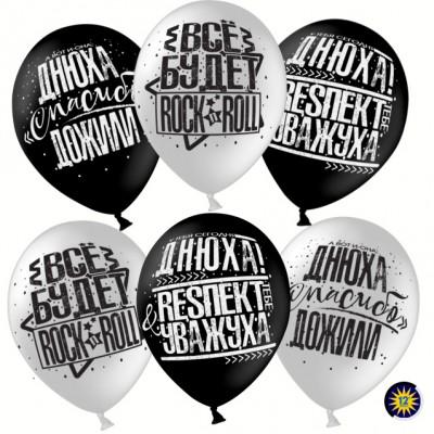 Воздушный шар Днюха! Респект и Уважуха ассорти (черный-белый) пастель (30 см)
