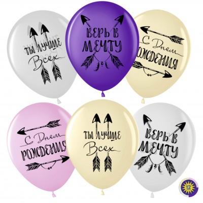 Воздушный шар С Днем Рождения! Верь в Мечту! (стрелы Бохо) ассорти пастель (30 см)