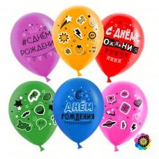 Воздушный шар С Днем Рождения! (стикер-микс) ассорти пастель (30 см)