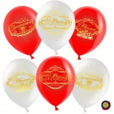 Воздушный шар Поздравляем, С Юбилеем! ассорти пастель (30 см)