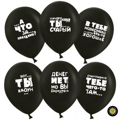 Воздушный шар Юмористические шары черный пастель (30 см)