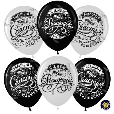 Воздушный шар С Днем Рождения! (винтажный узор) черный-белый пастель (30 см)