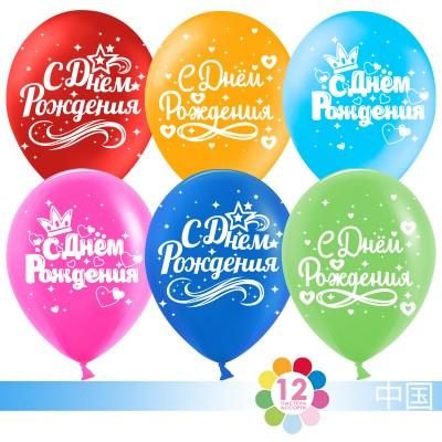 Воздушный шар С Днем Рождения! (звездопад сердец и короны) ассорти пастель (30 см)