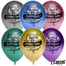 Воздушный шар С Днем Рождения! (пожелания) ассорти хром (30 см)