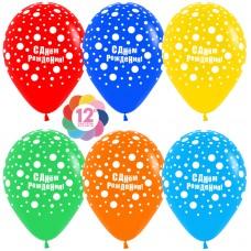 Воздушный шар С Днем Рождения! (точки) ассорти пастель (30 см)