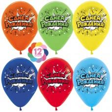 Воздушный шар Яркий взрыв С Днем Рождения! ассорти пастель (30 см)