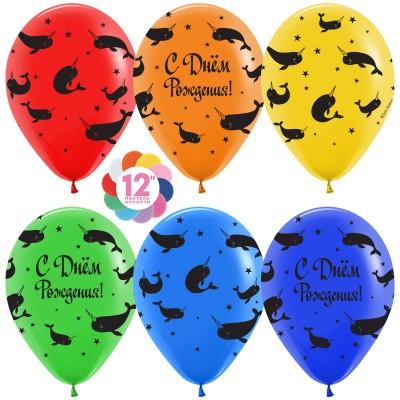 Воздушный шар С Днем Рождения! (нарвал-единорог) ассорти пастель (30 см)