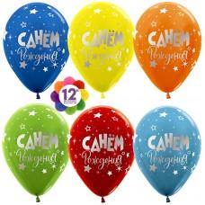 Воздушный шар С Днем Рождения! (серебряные звезды) ассорти пастель (30 см)