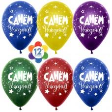 Воздушный шар С Днем Рождения! (зеркальный дабл стафф) ассорти дабл стафф пастель (30 см)