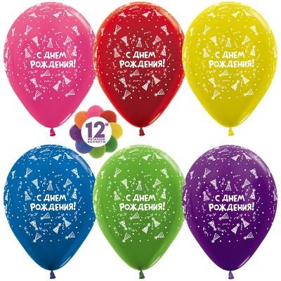Воздушный шар С Днем Рождения! (вечеринка) ассорти металлик (30 см)