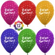 Воздушный шар С Днем Рождения! (буквы) ассорти металлик (30 см)