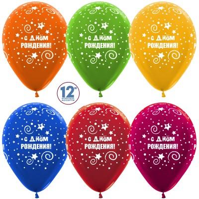 Воздушный шар С Днем Рождения! (звезды и завитки) ассорти металлик (30 см)