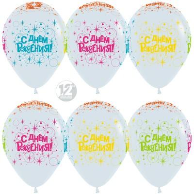 Воздушный шар С Днем Рождения! (разноцветные искры) белый неон (30 см)
