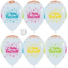 Воздушный шар С Днем Рождения белый неон (30 см)