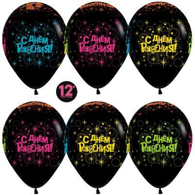 Воздушный шар С Днем Рождения! (разноцветные звезды) черный неон (30 см)