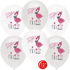 Воздушный шар С Днем Рождения! (фламинго) белый прозрачный пастель (30 см)