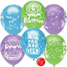 Воздушный шар С Днем Рождения! (сердца и птички) ассорти для мальчика пастель (30 см)