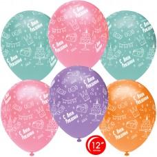 Воздушный шар С Днем Рождения! (праздничный микс) ассорти пастель (30 см)